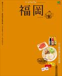 トリコガイド 福岡 2nd EDITION-電子書籍