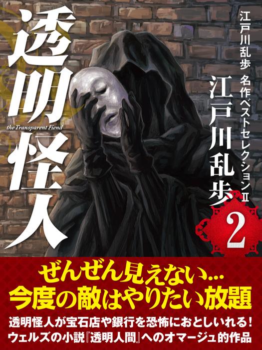 透明怪人 江戸川乱歩 名作ベストセレクションⅡ(2)-電子書籍-拡大画像