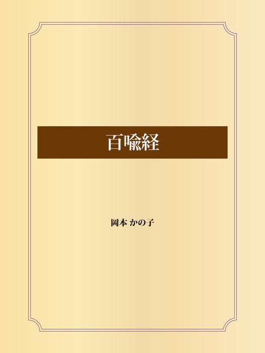 百喩経-電子書籍-拡大画像