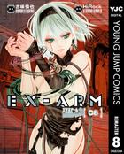 EX-ARM エクスアーム リマスター版 8