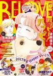 BE・LOVE 2017年1号1月1日号 [2016年12月15日発売]-電子書籍