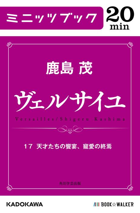 ヴェルサイユ 17 天才たちの饗宴、寵愛の終焉-電子書籍-拡大画像