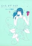 ピース オブ ケイク(3)-電子書籍