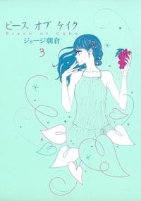 ピース オブ ケイク(3)