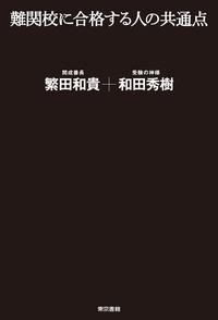 難関校に合格する人の共通点-電子書籍