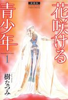 「愛蔵版 花咲ける青少年(LaLa)」シリーズ