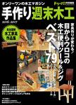 手作り週末木工 2016-2017-電子書籍