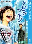 クロス・マネジ 1-電子書籍