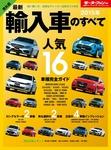 2015年 最新輸入車のすべて-電子書籍