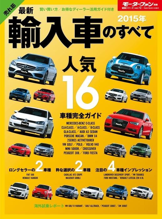 2015年 最新輸入車のすべて拡大写真