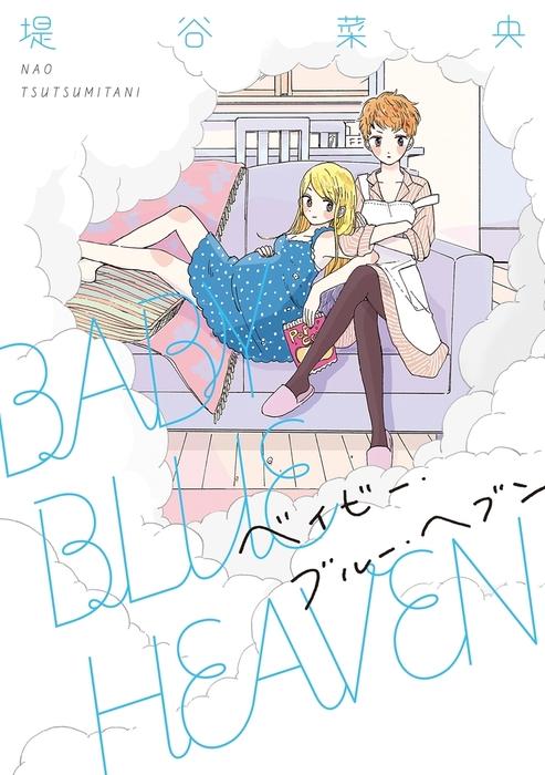 BABY BLUE HEAVEN拡大写真