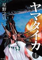 ヤマタイカ(希望コミックス)