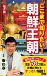 ここまで知りたい!朝鮮王朝-電子書籍