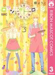 ロマンチカ クロック 3-電子書籍
