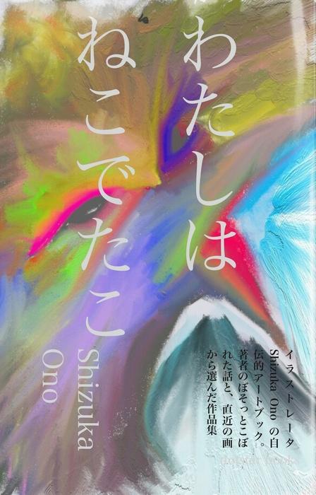 わたしはねこでたこ 2016winter Shizuka Ono Artbook-電子書籍-拡大画像