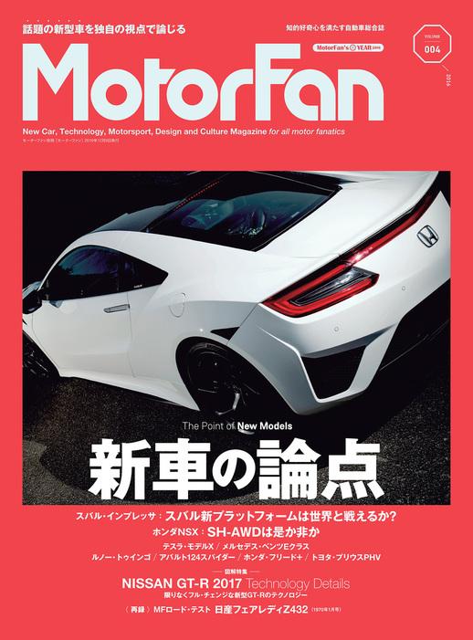 自動車誌MOOK  MotorFan Vol.4拡大写真