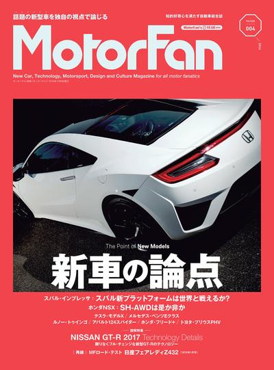 自動車誌MOOK  MotorFan Vol.4-電子書籍