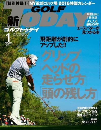 GOLF TODAY 2016年1月号-電子書籍