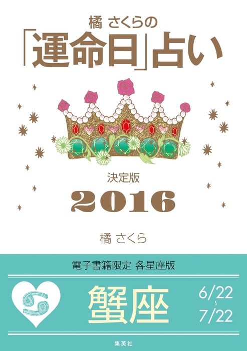 橘さくらの「運命日」占い 決定版2016【蟹座】-電子書籍-拡大画像