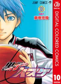 黒子のバスケ カラー版 10