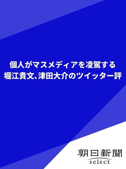 個人がマスメディアを凌駕する 堀江貴文、津田大介のツイッター評拡大写真