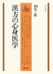 漢方の心身医学-電子書籍
