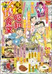 漫画昭和人情食堂 No.5 おいしいお鍋編-電子書籍