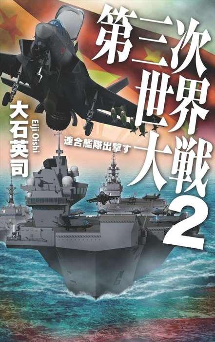第三次世界大戦2 連合艦隊出撃す拡大写真