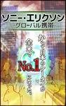 ソニー・エリクソン 〜グローバル携帯〜-電子書籍