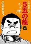 5五の龍(4)-電子書籍