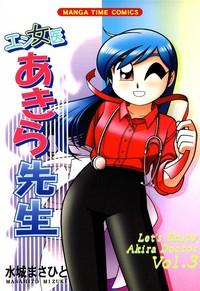 エン女医あきら先生 3巻-電子書籍
