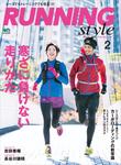 Running Style(ランニング・スタイル) 2016年2月号 Vol.83-電子書籍