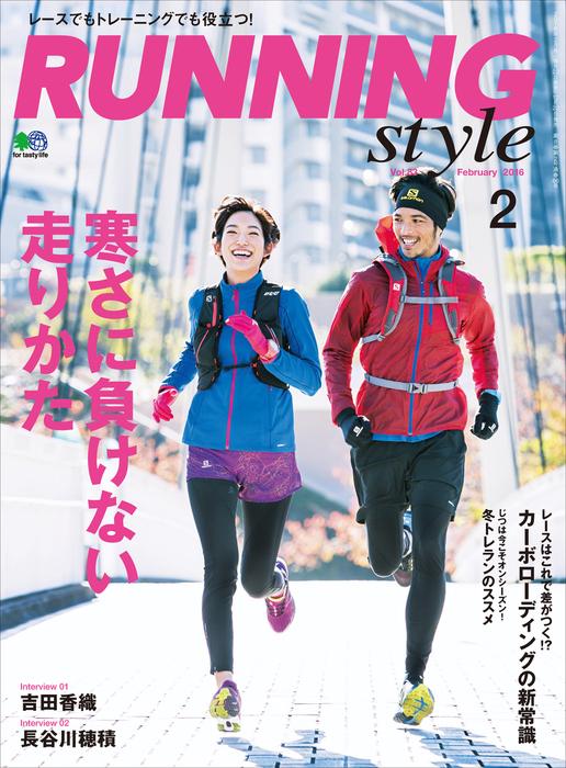 Running Style(ランニング・スタイル) 2016年2月号 Vol.83拡大写真