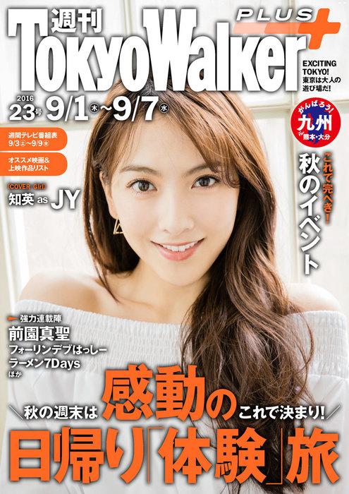 週刊 東京ウォーカー+ No.23 (2016年8月31日発行)拡大写真