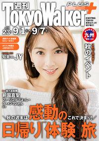 週刊 東京ウォーカー+ No.23 (2016年8月31日発行)