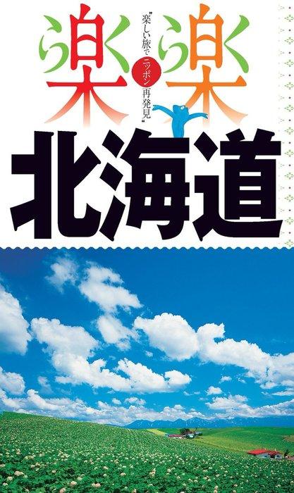 楽楽 北海道(2016年版)-電子書籍-拡大画像