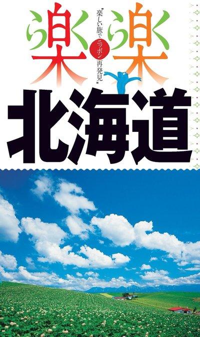 楽楽 北海道(2016年版)-電子書籍
