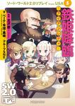 ソード・ワールド2.0リプレイ from USA 5 鉄姫降臨 ―アイアンレディ―-電子書籍