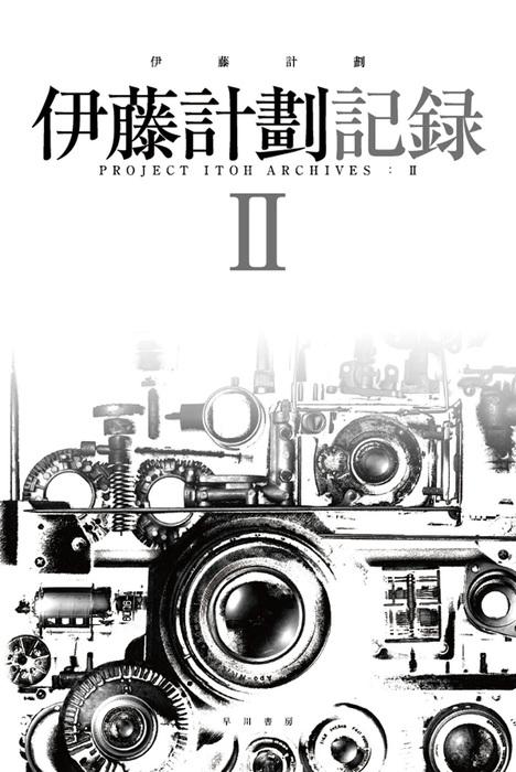 伊藤計劃記録 II拡大写真