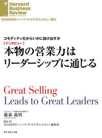 コモディティ化からいかに抜け出すか 本物の営業力はリーダーシップに通じる(インタビュー)