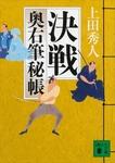 決戦 奥右筆秘帳(十二)-電子書籍