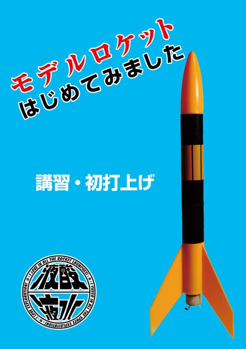 モデルロケットはじめてみました拡大写真