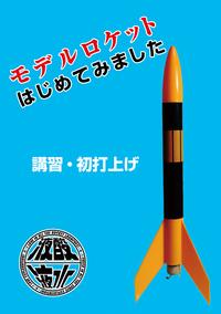 モデルロケットはじめてみました