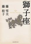 獅子座-電子書籍