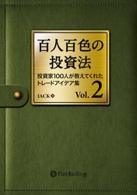 百人百色の投資法 Vol.2 ──投資家100人が教えてくれたトレードアイデア集-電子書籍