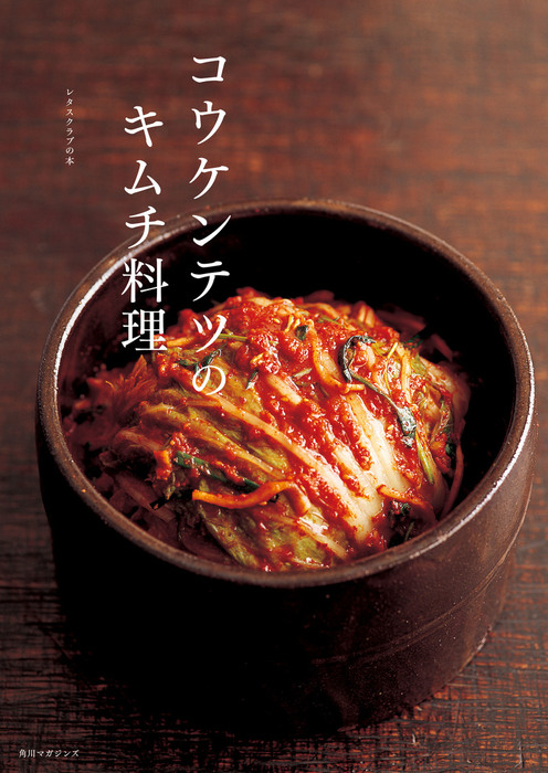 コウケンテツのキムチ料理拡大写真
