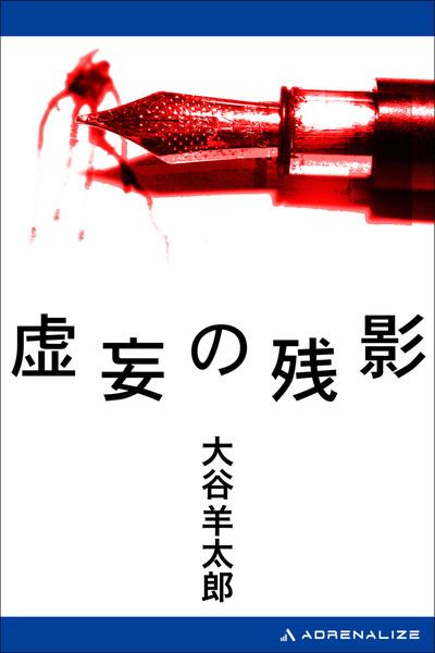 虚妄の残影-電子書籍