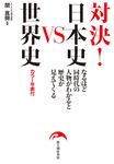 対決! 日本史VS世界史-電子書籍