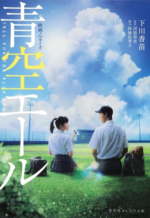 映画ノベライズ 青空エール拡大写真