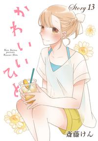 AneLaLa かわいいひと story13